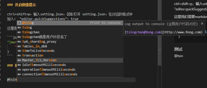 vscode-用户片段